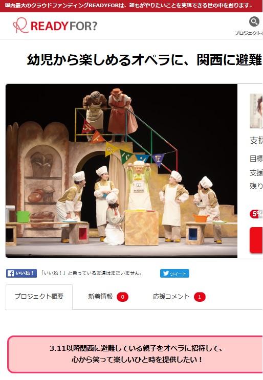 オペラ「ロはロボットのロ」が毎日新聞にて紹介されました_e0114963_1282297.jpg
