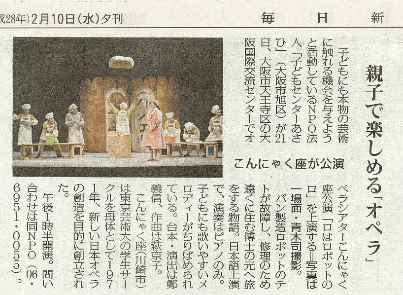 オペラ「ロはロボットのロ」が毎日新聞にて紹介されました_e0114963_1292497.jpg