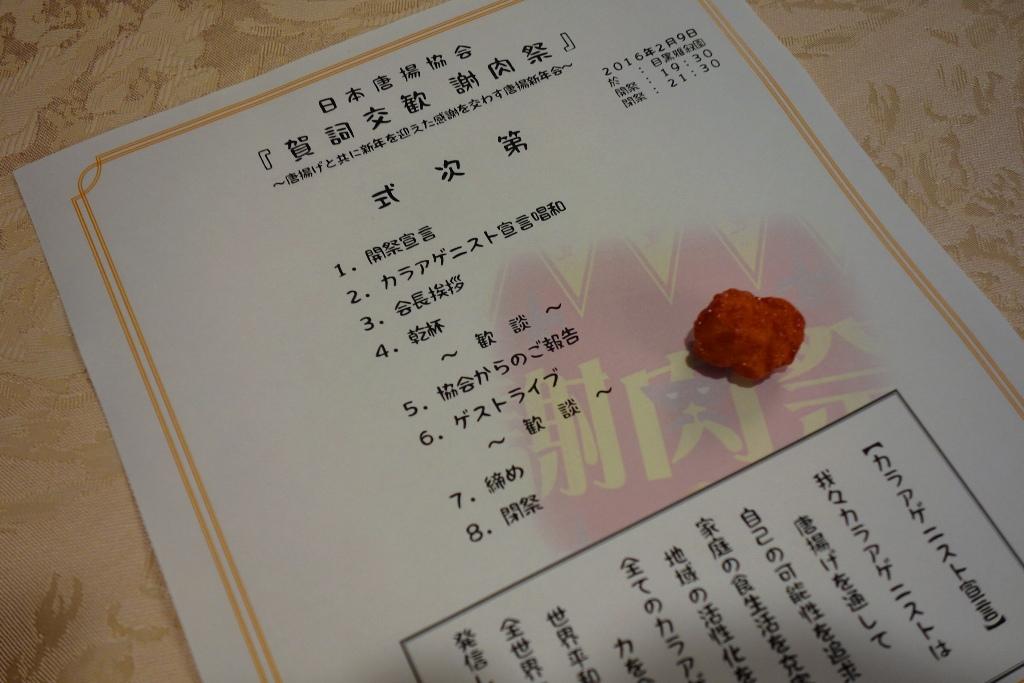 日本唐揚協会 賀詞交換謝肉祭(2016)_c0005077_14532195.jpg