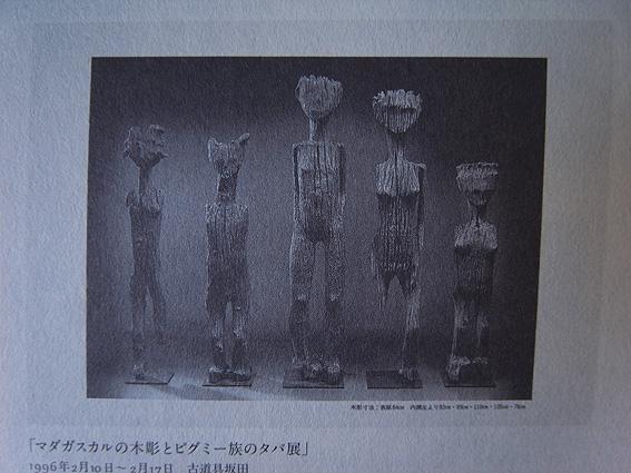 マダガスカルの彫像_e0111789_1014446.jpg