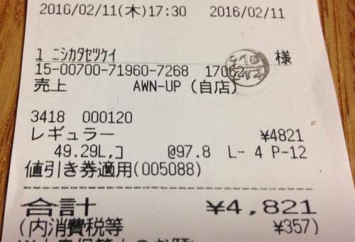 ガソリン97.8円/ℓ_e0054299_17554267.jpg
