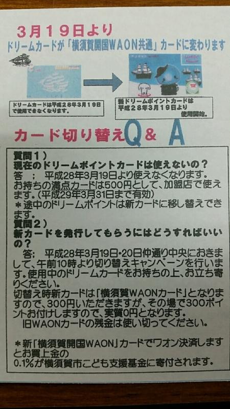 久里浜商店街ドリームカードが横須賀開国WAON共通カードに_d0092901_20445617.jpg