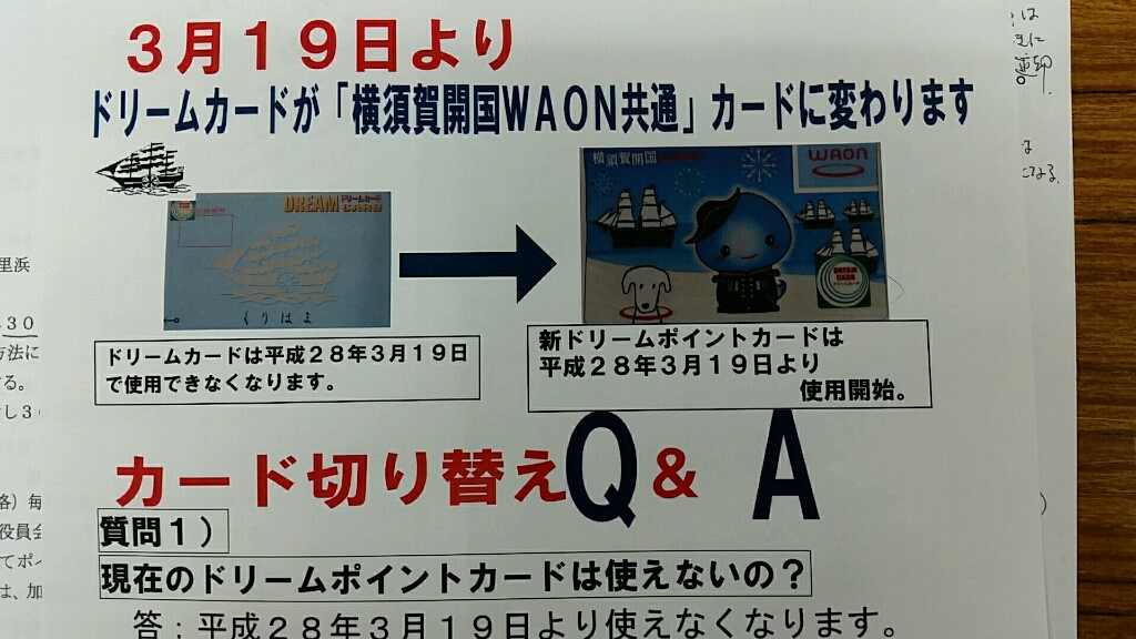 久里浜商店街ドリームカードが横須賀開国WAON共通カードに_d0092901_20445965.jpg