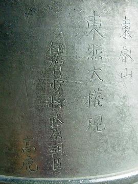 上野東照宮の銅燈籠_c0187004_09425837.jpg