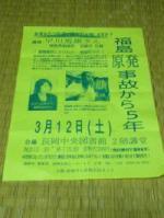 3.12 福島原発事故から5年 講演会 @長岡市_d0235522_236698.jpg