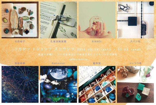 2016年に参加した展示販売_a0137727_09571290.png