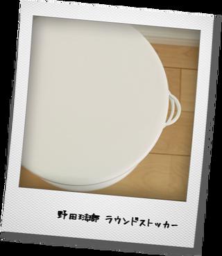 手作り味噌の為の野田琺瑯_e0214646_2271032.png