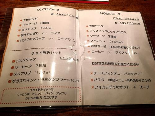 MoMo_e0292546_23043019.jpg