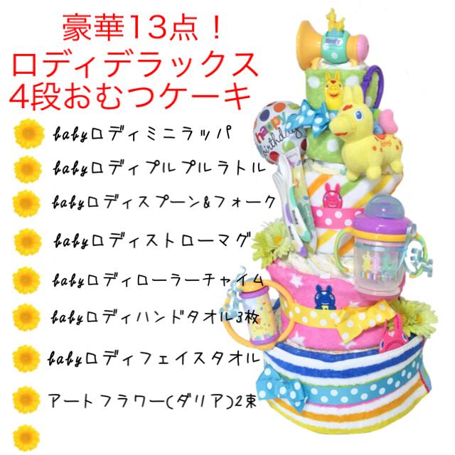 お祝いの気持ちが詰まったロディデラックス4段おむつケーキ_c0270147_08060462.jpg