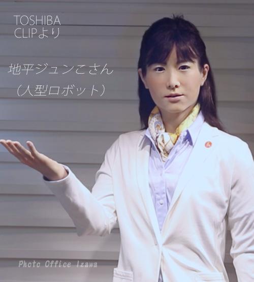 アンドロイド「地平ジュンこさん」・・・TOSHIBA CLIPにて_c0181958_14211564.jpg