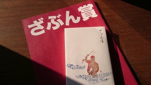 「ざぶん賞」_d0101562_1631661.jpg