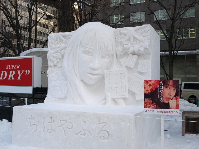 さっぽろ雪まつり 市民雪像など色々_d0153062_891741.jpg