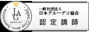 一般社団法人日本グルーデコ協会