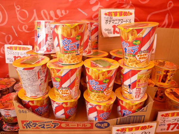 最近見かけた面白いインスタント麺_c0152767_21245546.jpg