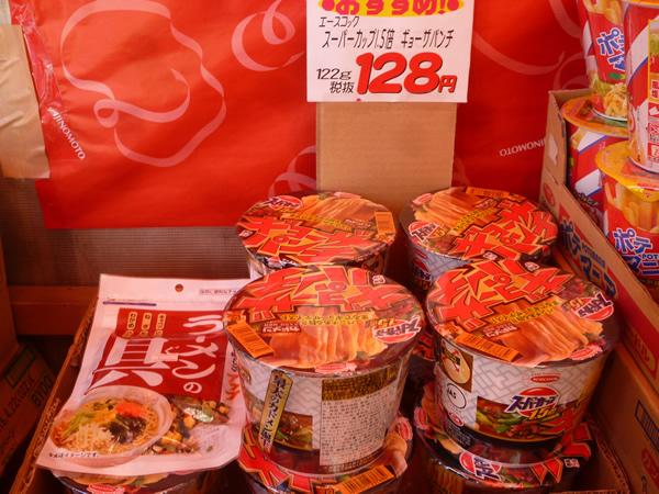 最近見かけた面白いインスタント麺_c0152767_2126479.jpg