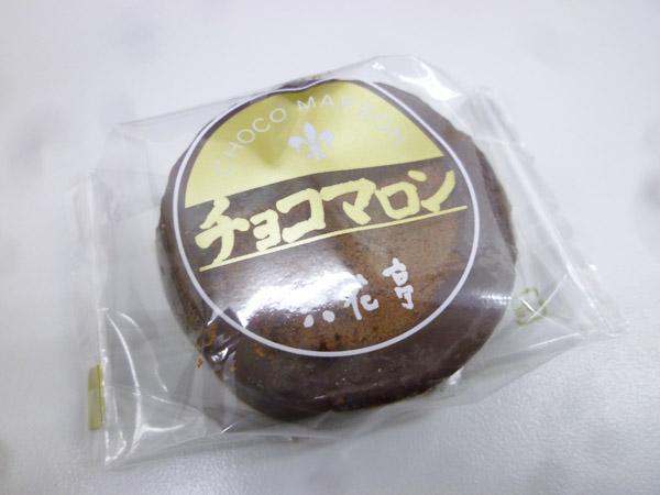 【六花亭】チョコマロン_c0152767_21313591.jpg