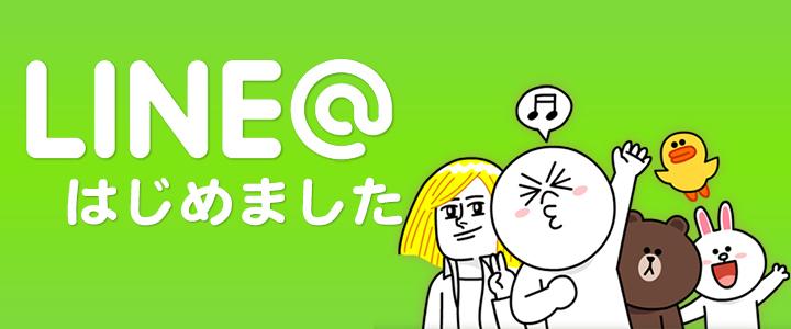 LINE@はじめました_e0202973_21063801.jpg