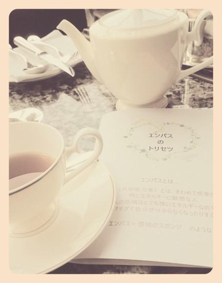 エンパスお茶会 ☆ 集い @ 新宿_a0349374_22243629.jpg