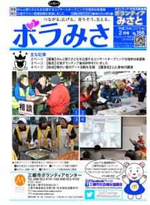 ボランティアみさと 28年2月号を発行しました_d0081884_2005338.jpg