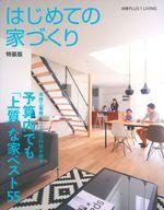 はじめての家づくり特装版「予算内でも「上質」な家ベスト55」に再掲載されました_b0183404_17124465.jpg
