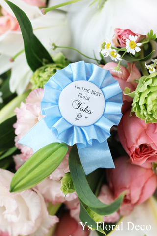 いただいたロゼット I\'m THE BEST Florist_b0113510_19145212.jpg