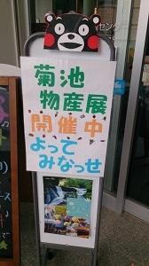 ★菊池物産展☆_b0228113_13340461.jpg