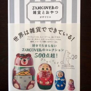 「JAMCOVERの雑貨とおやつ」 届きました_c0200314_21435140.jpg