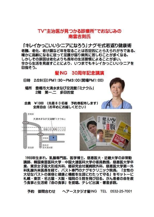 南雲先生の講演会@豊橋_c0189426_15013391.jpg