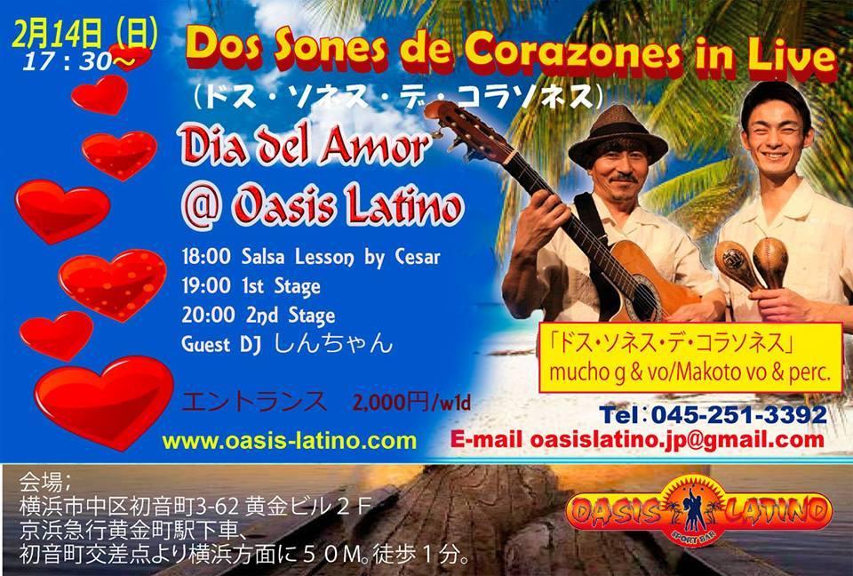 南風   #キューバ #アコースティック #神奈川 #横浜 #ギター #中南米料理 #サルサ #ソン #ボレロ #トローバ_a0103940_06054504.jpg