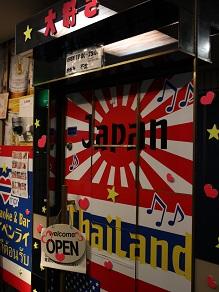 町田のマイペンライ3でついにカラオケ三昧_c0030645_1810368.jpg