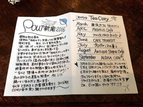 Tea Cozy @2016年2月_e0292546_06373711.jpg