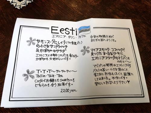 Tea Cozy @2016年2月_e0292546_06373758.jpg