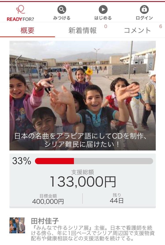 """ベルクで定番となったアレッポ石けん、2014年\""""みんなで作るシリア展\""""の記憶も新しい主催者の田村さんがクラウドファウンディングをスタート!日本の音楽でメッセージを届けたい、くわしくはこちら!→_c0069047_12174395.jpg"""
