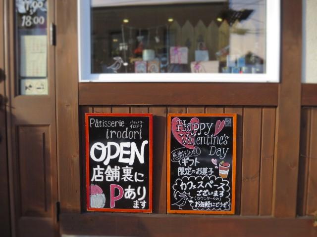 バレンタインin軽井沢*2016~irodoriのスイーツ_f0236260_12323657.jpg