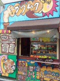 笹塚 パン工房 プクムクのクリームぱん、ねぎぱん、バナナブレッド、クロワッサン_f0112873_22125289.jpg