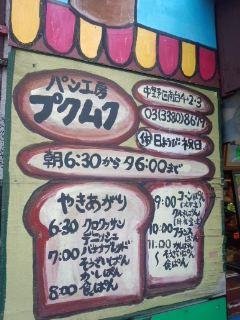 笹塚 パン工房 プクムクのクリームぱん、ねぎぱん、バナナブレッド、クロワッサン_f0112873_22425688.jpg