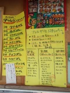 笹塚 パン工房 プクムクのクリームぱん、ねぎぱん、バナナブレッド、クロワッサン_f0112873_22505686.jpg