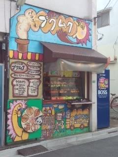 笹塚 パン工房 プクムクのクリームぱん、ねぎぱん、バナナブレッド、クロワッサン_f0112873_229682.jpg