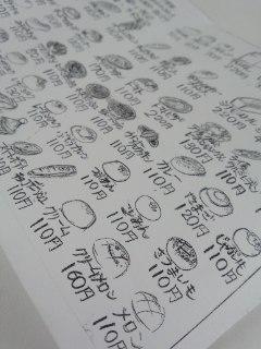 笹塚 パン工房 プクムクのクリームぱん、ねぎぱん、バナナブレッド、クロワッサン_f0112873_232046.jpg