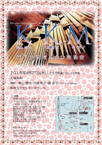 合同オルガン発表会_c0168178_22243455.jpg