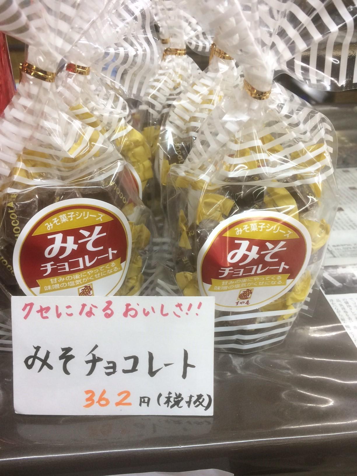 ☆小粋にキメよう!酒屋でバレンタイン(*´∇`*)いろいろアリマス☆_c0175182_153509.jpg