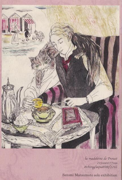 銀座伊東屋版画展『マドレーヌの記憶』3/1〜のお知らせ_b0010487_11314245.jpg