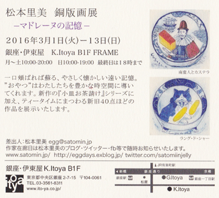銀座伊東屋版画展『マドレーヌの記憶』3/1〜のお知らせ_b0010487_11315668.jpg