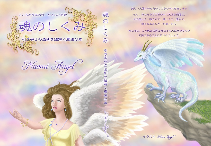 Naomi Angel 新作スマホカバー レインボー・パラダイス_f0186787_14514619.jpg