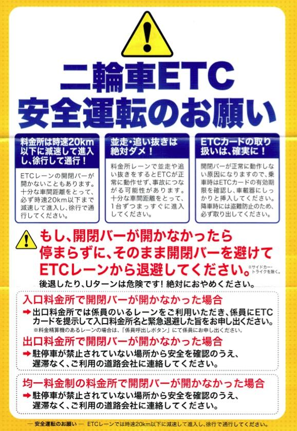 二輪車ETC安全運転のお願い_d0164691_22161314.jpg
