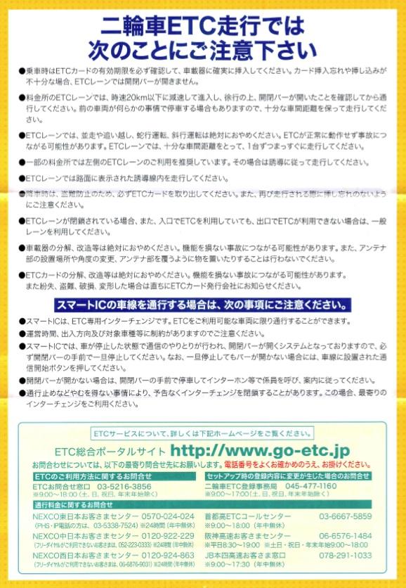 二輪車ETC安全運転のお願い_d0164691_22163783.jpg