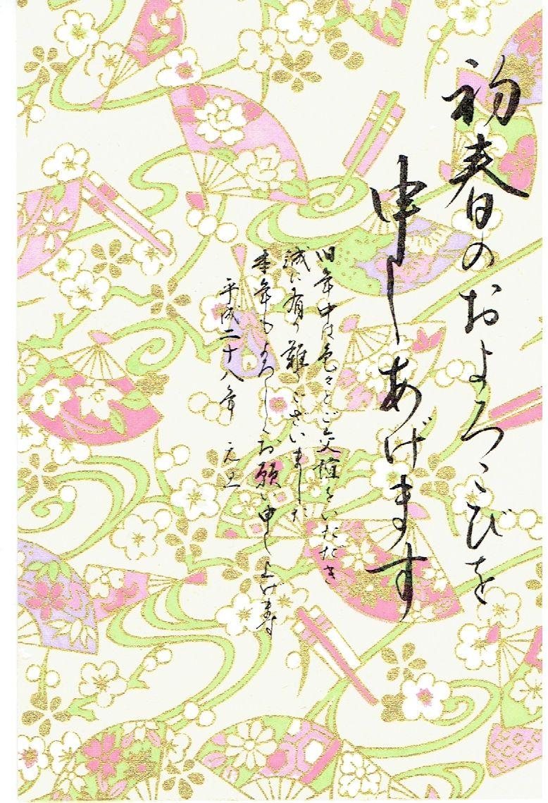 2016年2月23日 2016年茨城沖縄県人会第20回定期総会・新年会 その12_d0249595_21233214.jpg