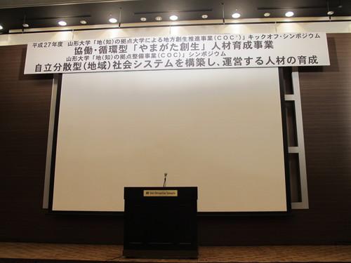 山形大学「地(知)の拠点大学による地方創生推進事業(COC+)」キックオフ・シンポジュウム・・・1_c0075701_16591552.jpg