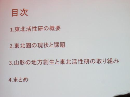 山形大学「地(知)の拠点大学による地方創生推進事業(COC+)」キックオフ・シンポジュウム・・・1_c0075701_1794067.jpg