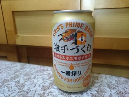 夜勤明けのビールVol.264 キリン一番搾り取手づくり 350ml_b0042308_17281499.jpg